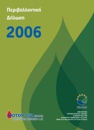 (ΕΚ 761/2001) ΕΜΑS 2006 - Motor Oil