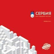Ознакомьтесь с нашей брошюрой - MosBuild 2013 - Siepa