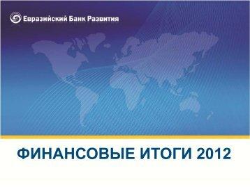 Финансовые итоги 2012 года - Евразийский Банк Развития