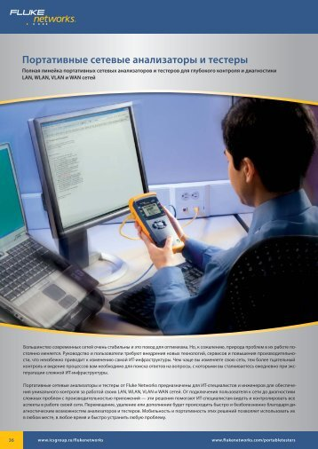 Портативные сетевые анализаторы и тестеры - Группа ICS