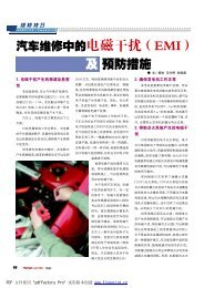 汽车维修中的电磁干扰(EMI) - 汽车维修与保养