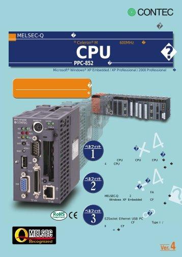 PDF版リーフレットのダウンロード [1.25 MB] - コンテック