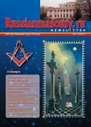 Журнал-Russianmasonry-№1-2013