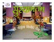 objectives of teaching marathi - Chinmaya Sanskar