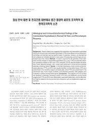 10_2009-71 ±è±Ô - KoreaMed Synapse