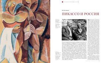 """ПИКАССО И РОССИЯ - Журнал """"ТРЕТЬЯКОВСКАЯ ГАЛЕРЕЯ"""""""
