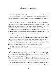 96 - Programa de pós-graduação em Métodos Numéricos em ... - Page 5