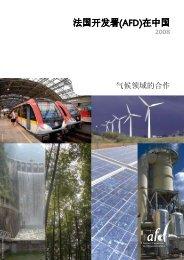 法国开发署(AFD)在中国 - Agence Française de Développement