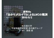 「あかり」FIS-FTSによるLMCの観測