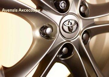 Avensis Аксесоари - Toyota