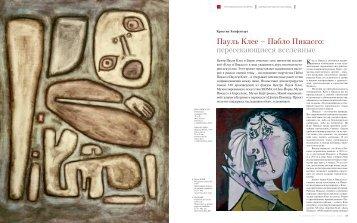 Пауль Клее – Пабло Пикассо: пересекающиеся вселенные