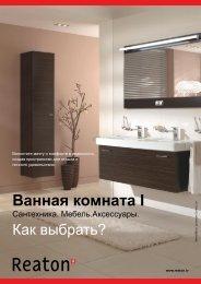 Ванная комната I - Reaton