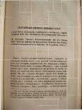 Page 1 l' C BOPHI/ÍIH) I a ' wuummfl, rßorrmlllßßßmlfß oßmmcfrßm. I ... - Page 2