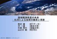 陸域観測衛星の未来 : ALOSによる技術の継承と革新 - 地球観測研究 ...