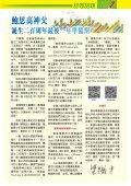 鮑思高家庭通訊 - 鮑思高慈幼會聖母進教之佑中華會省 - Page 3