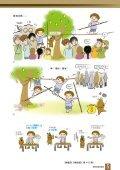 鮑思高家庭通訊 - 鮑思高慈幼會聖母進教之佑中華會省 - Page 7