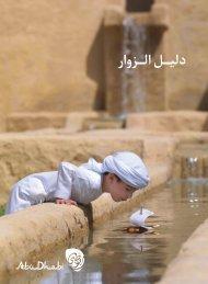 دليــل الــزوار - Visit Abu Dhabi