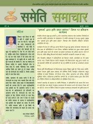 SAMETI News in pdf File - Sameti.org