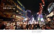 21세기 관광 대국의 꿈을 현실로 - 한국관광공사
