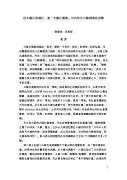 黃璿璋、邱珮媛〈從太陽花到菊花:後「太陽花運動」中的同志行動與情色消費〉