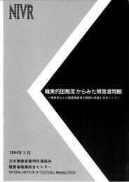 序 章 (PDF 1184KB) - 障害者職業総合センター