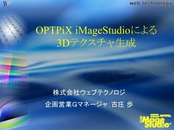 OPTPiX iMageStudioによる3Dテクスチャ作成 - 株式会社ウェブテクノロジ