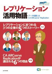 中堅・中小企業レプリケーション活用物語 - ARCserve