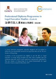 Download of Brochure - 香港中文大學專業進修學院 - The Chinese ...