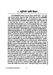 rashtranirman &education - Chinmaya Sanskar