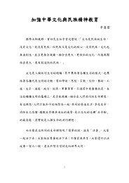 加強中華文化與民族精神教育 - 國家政策研究基金會