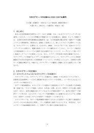 カタログサーバの仕組みとCSISにおける運用 - 東京大学空間情報科学 ...