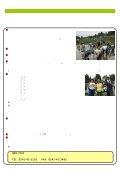 福島県会津4地域棚田オーナー募集! - 会津大学短期大学部 - Page 2