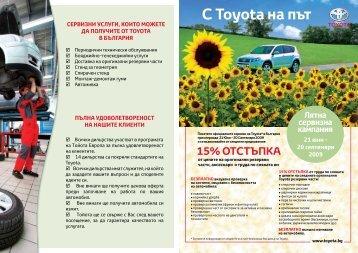 Пълни условия - Toyota