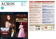 アクロス福岡情報誌「ACROS」 2009年6月号 一括ダウンロード