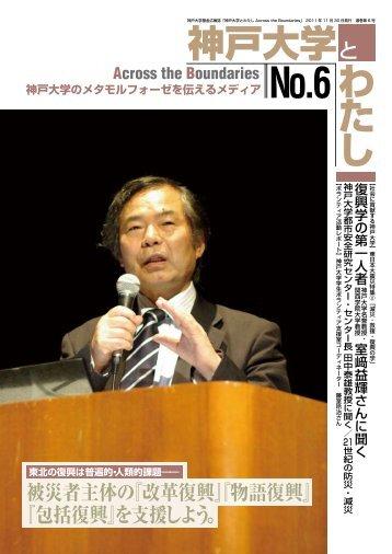 No.6 (PDF形式) - 神戸大学