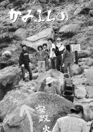 広報かみふらの 06年07月本号 - 上富良野町