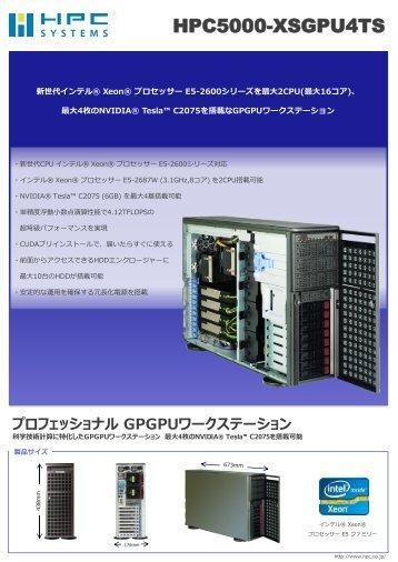 HPC5000-XSGPU4TS - HPCシステムズ