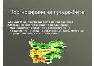 Прогнозиране на продажбите - Smarketing.org