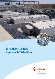 灵活的微孔过滤器Hydrotech™ Discfilter