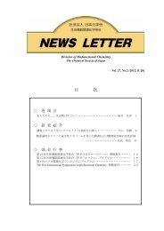 Vol.27, No.2 (2012.08) - 日本化学会生体機能関連部会