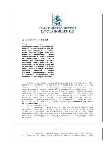 15 июня 2012 г. N 272-ПП О мерах по совершенствованию ...