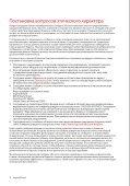 НашКодексповедения - Ingersoll Rand - Page 6
