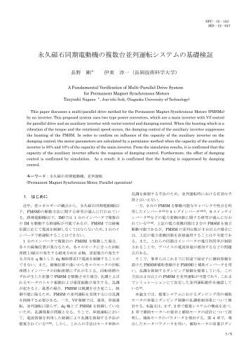 永久磁石同期電動機の複数台並列運転システムの ... - 長岡技術科学大学