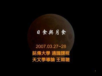 日食與月食 - 銘傳大學