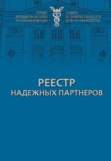 Информация о реестре надежных партнеров - Современные ...