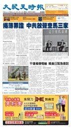 平壤導彈恫嚇韓美日緊急應對 - 香港大紀元