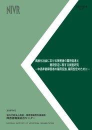 全文(PDF 6529KB) - 障害者職業総合センター