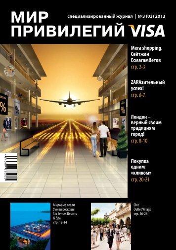 Журнал №3 - Visa Infinite