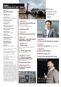 Журнал №3 - Visa Infinite - Page 3