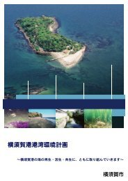 PDF:4635KB - 横須賀市